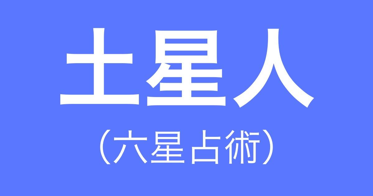 土星人(六星占術)
