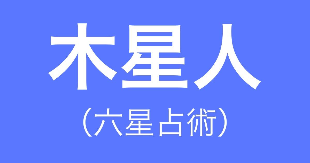 木星人(六星占術)