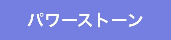 パワーストーン