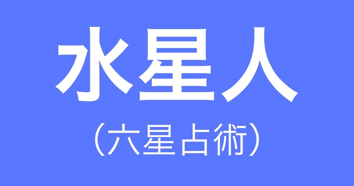 水星人(六星占術)