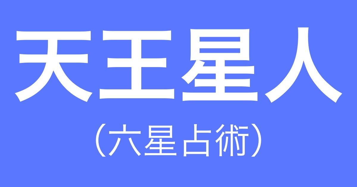 天王星人(六星占術)