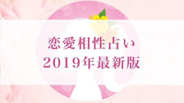 恋愛相性占い 2019年最新版