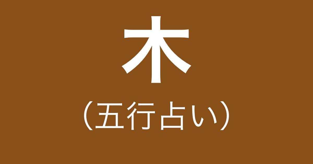 木(五行占い)