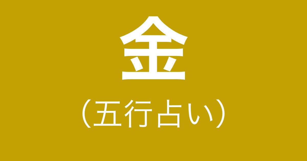 金(五行占い)