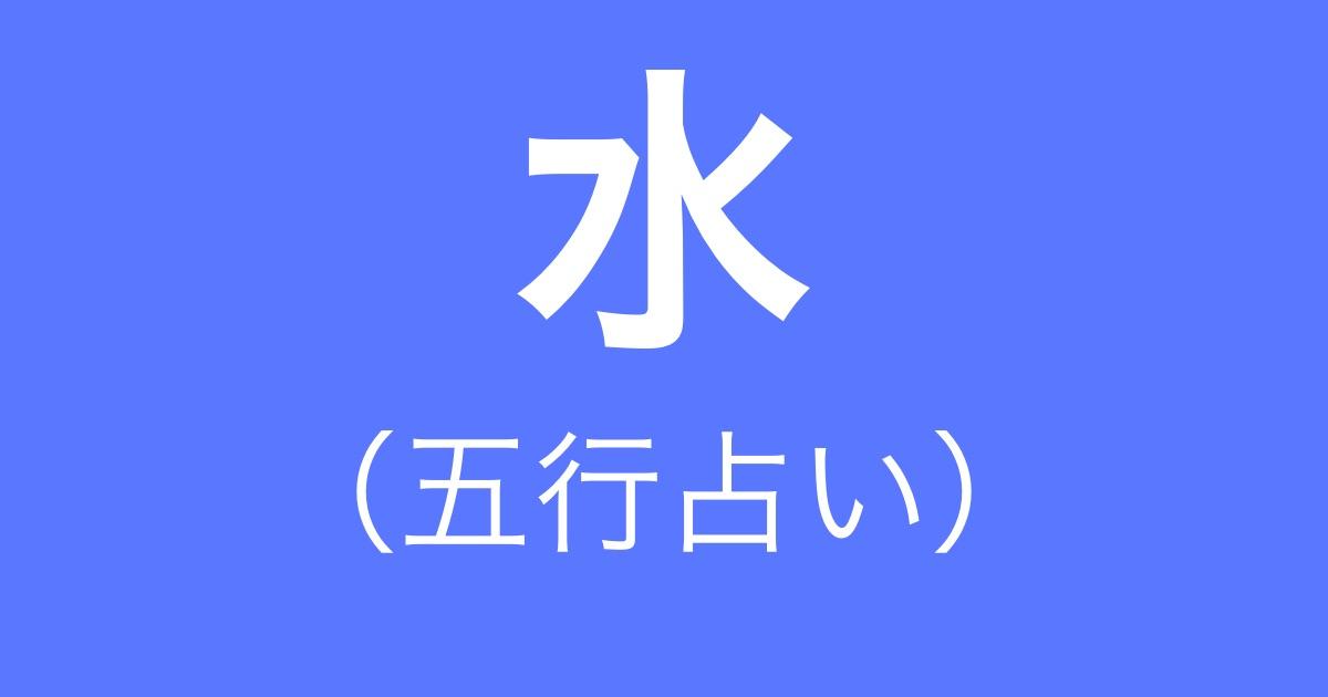 水(五行占い)