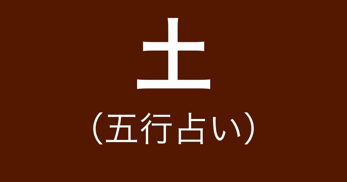 土(五行占い)