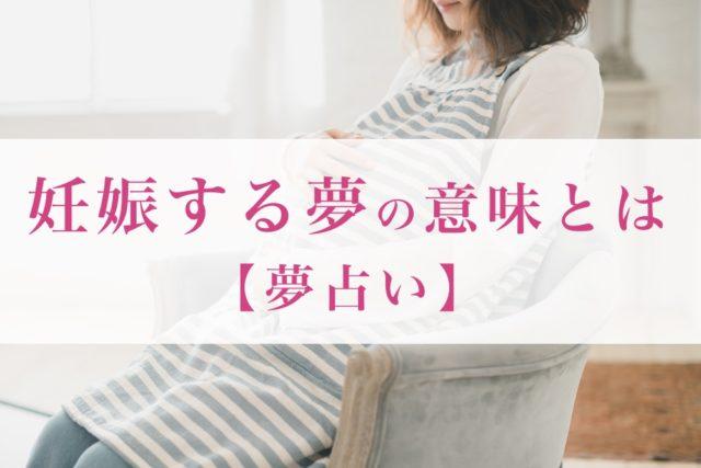 妊娠する夢の意味とは【夢占い】