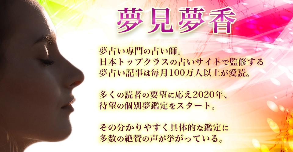 夢占い専門の占い師。日本トップクラスの占いサイトで監修する夢占い記事は毎月100万人以上が愛読。多くの読者の要望に応え2020年、待望の個別夢鑑定をスタート。その分かりやすく具体的な鑑定に多数の絶賛の声が挙がっている。